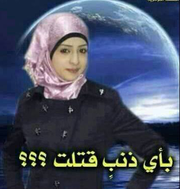 العوضات شهيدة الفجر 31455_6_1386450642.j
